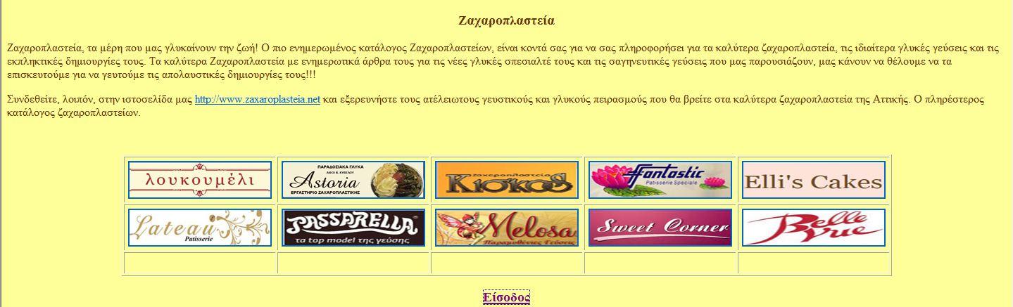 zaxaroplasteia site