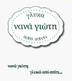 ΝΑΝΑ ΓΙΩΤΗ-ΓΛΥΚΑ ΑΠΟ ΣΠΙΤΙ